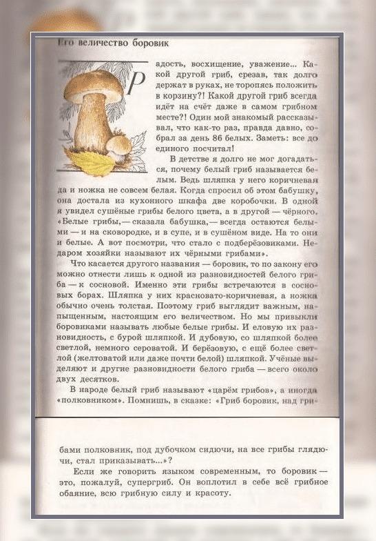 """""""Зеленые страницы"""" рассказ """"Его величество боровик"""""""