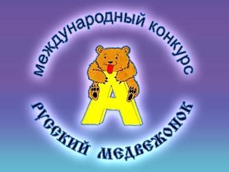 Русский медвежонок 2018-2019 ответы