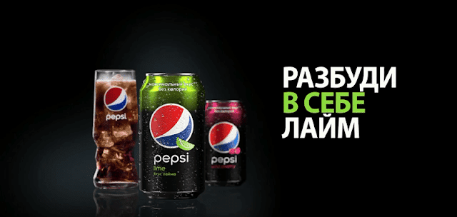 Пепси Лайм музыка из рекламы