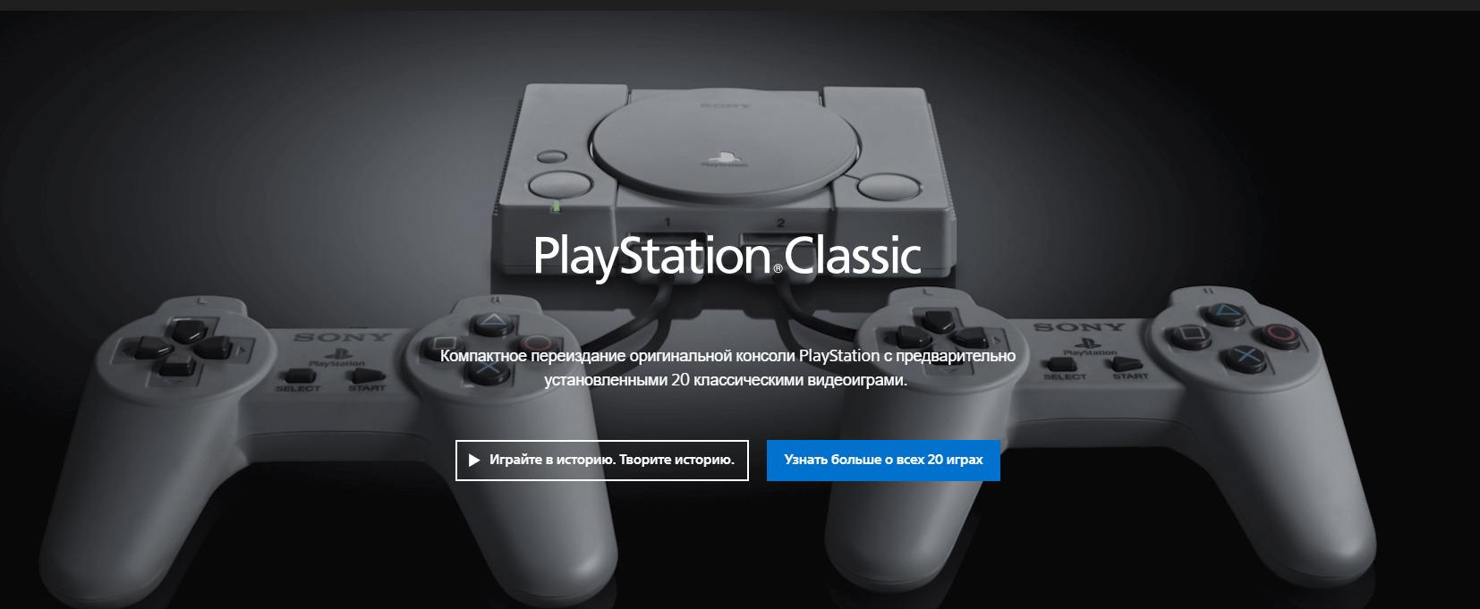 PlayStation Classic игры