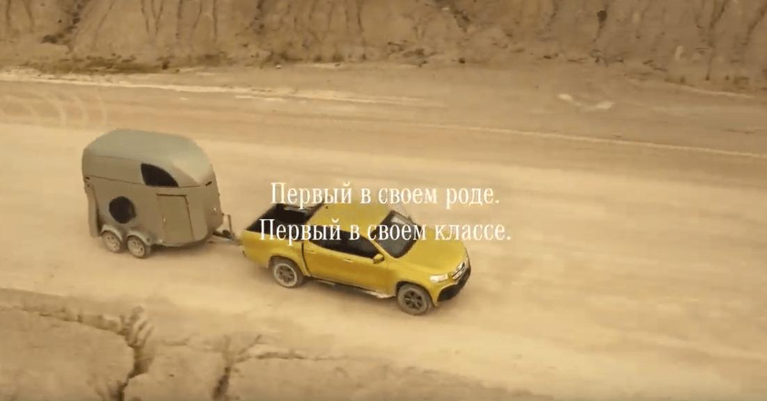 Mercedes benz x class - музыка из рекламы
