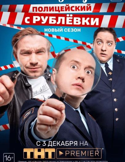 Полицейский с рублёвки 4 музыка из сериала