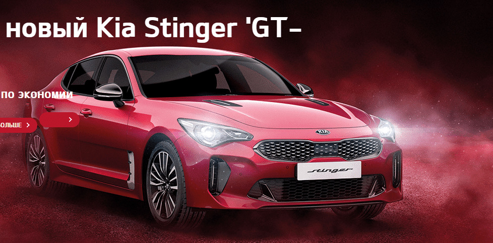 Kia Stinger 2018 музыка из рекламы