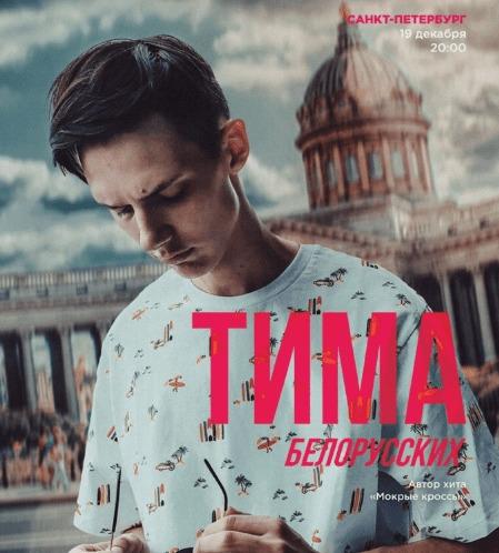 Тима Белорусских, музыка, биография, социальные сети