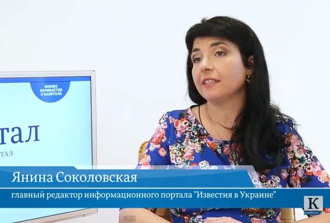Янина Лазаревна Соколовская
