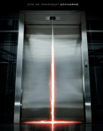 Дьявол оказывается в лифте
