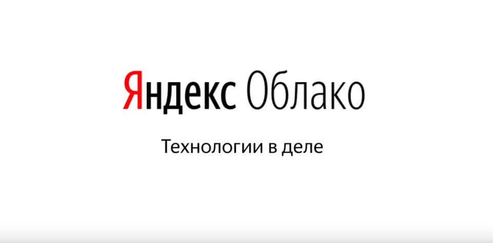 Трек из рекламы яндекс облако