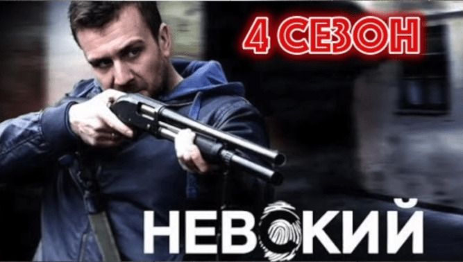 Невский 4 сезон - дата выхода, актёры