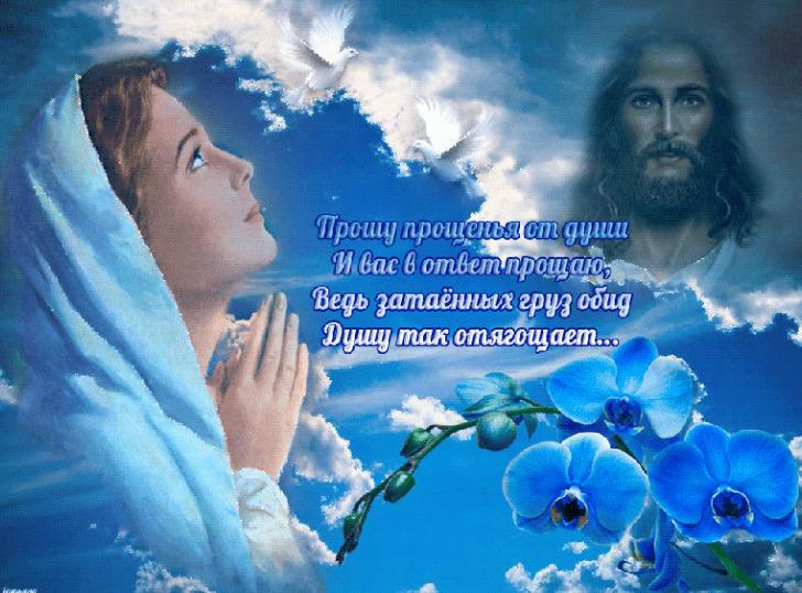 Прощёное воскресенье традиции, обряды, история