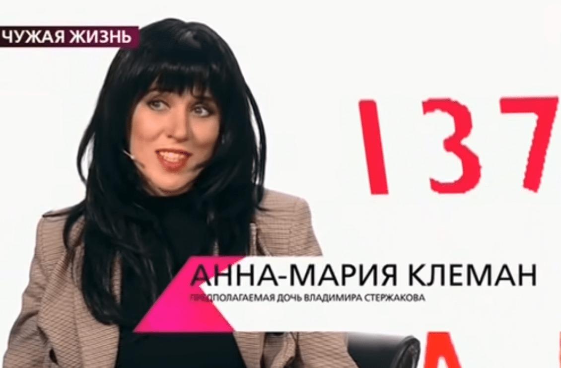 Анна - Мария Клеман