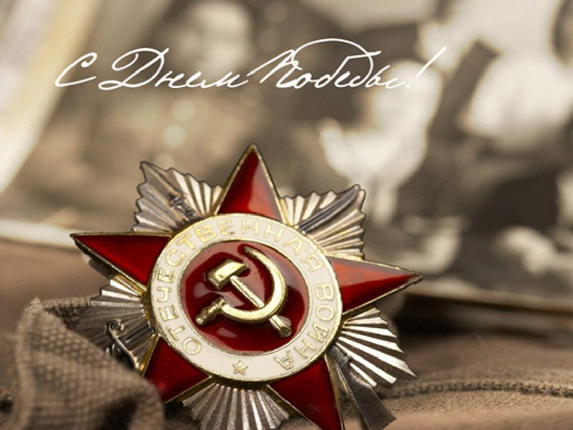 Поздравления с Днём Победы (9 мая) 2019 в прозе, в стихах