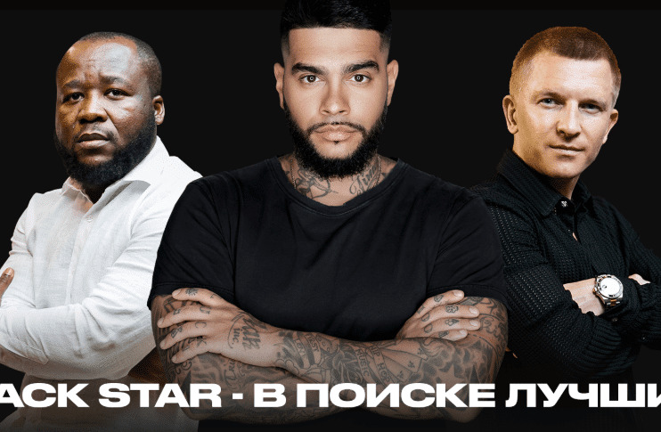 Состав Black Star (Блэк Стар) 2019 года