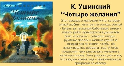 """""""Четыре желания"""" Ушинского кратко."""